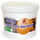 Kraska-dlya-putej-evakuatsii1-130x130